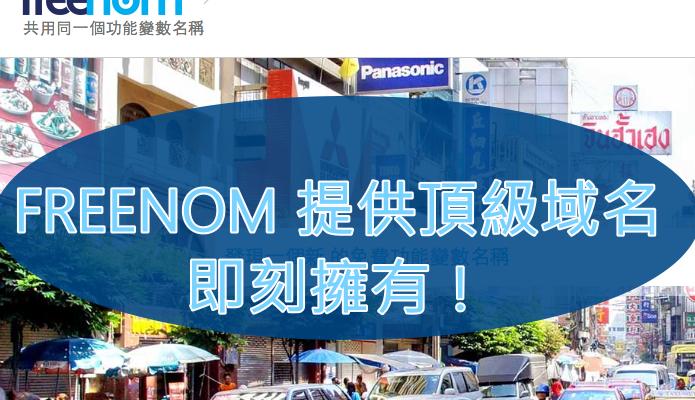 [網站]FREENOM 頂級域名,免費續約更新教學