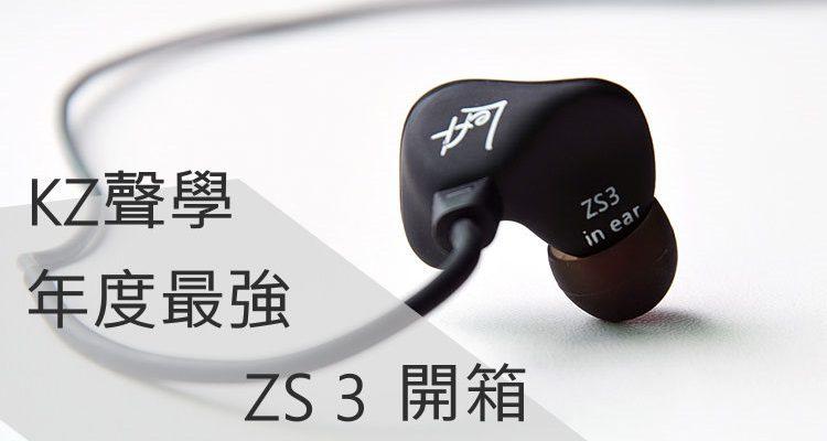[開箱]KZ聲學年度最強!CP之王-ZS 3