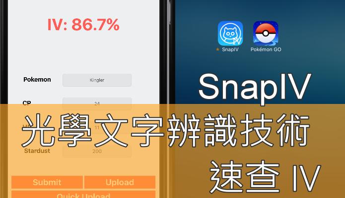 [iOS]SnapIV -光學文字辨識技術 速查 IV