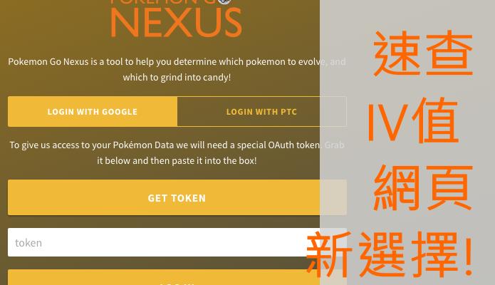 [教學]PGNEXUS — 速查身上寶可夢 IV 新選擇!