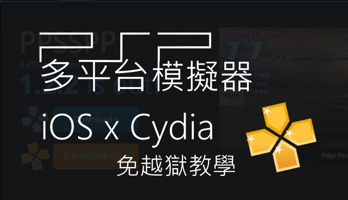 [iOS]免越獄也能在手機上玩PSP!- PPSSPP