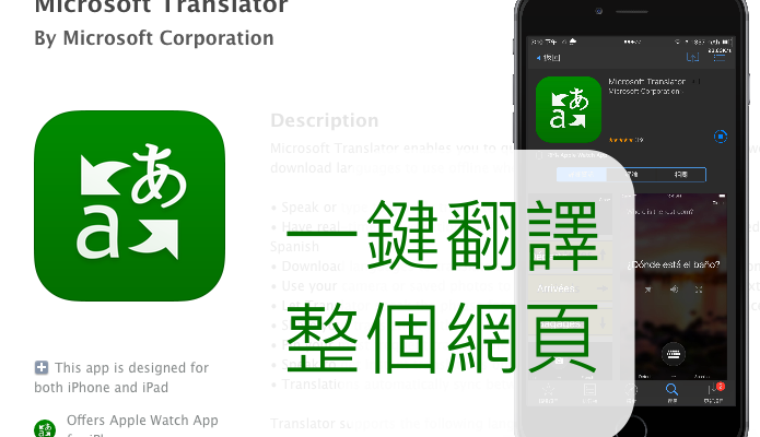 [iOS]Safari 一鍵翻譯頁面 – Microsoft Translator