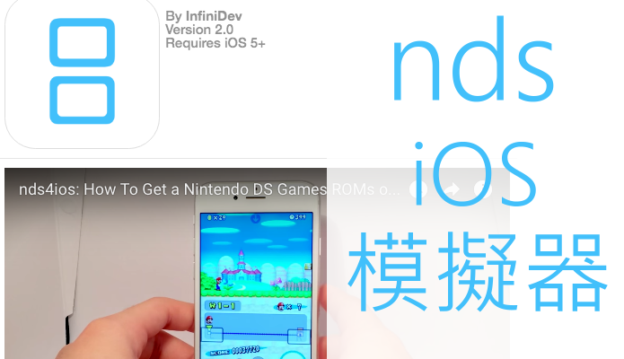 [iOS]iPhone上也有 nds模擬器!! – nds4ios