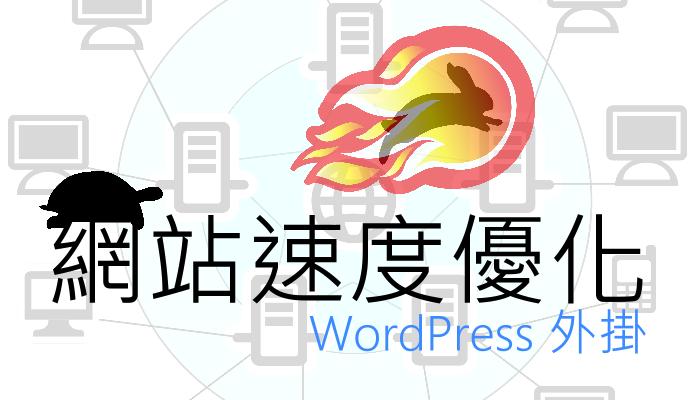 [網站]瀏覽速度優化,WordPress 外掛大公開 #操作篇