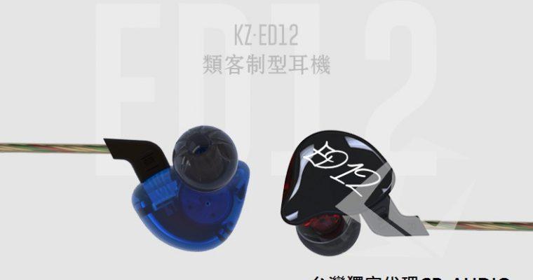 [開箱]KZ再次推出平價高CP!第二款可換線耳機-ED 12