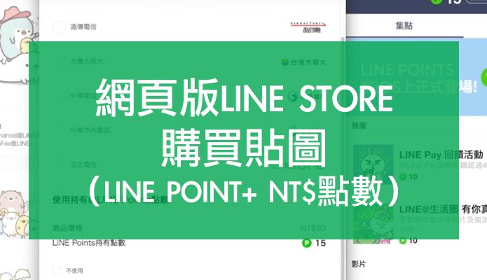 [教學]網頁版LINE STORE 購買貼圖 (LINE POINT+ NT$點數)