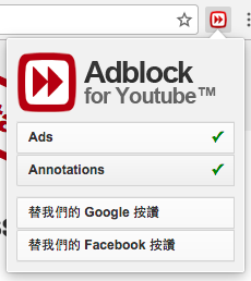 adblock-for-youtube11