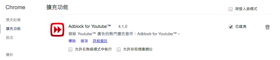 adblock-for-youtube10