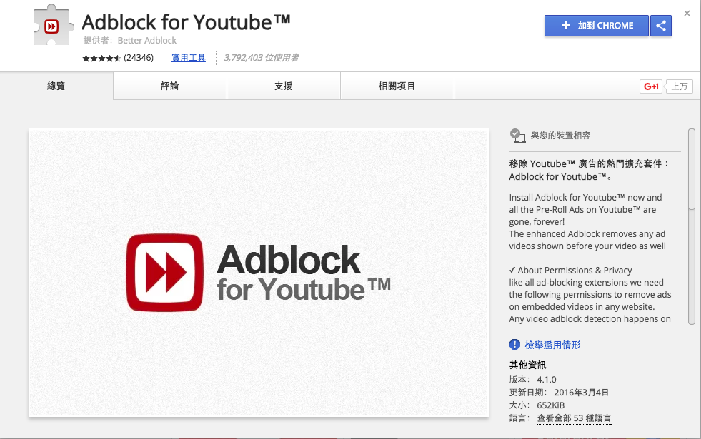 adblock-for-youtube2