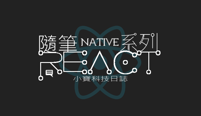 [React 隨筆]React Native – 建立專案 Hello World