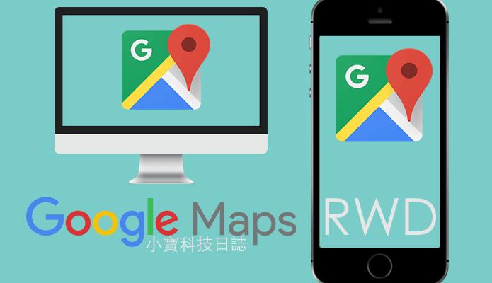 [RWD]Google Map RWD 實作 – 讓地圖在各種裝置自適應