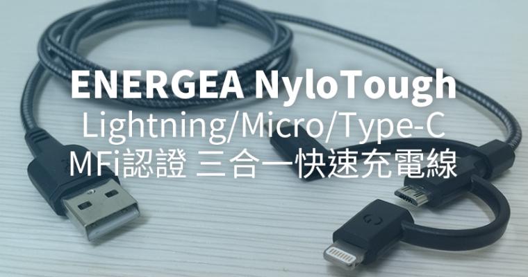 [開箱] ENERGEA NyloTough Lightning/Micro/Type-C三合一快速充電線