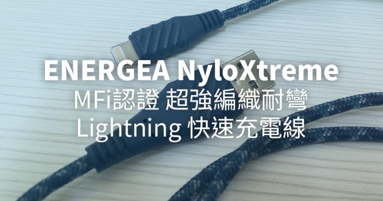 [開箱] ENERGEA NyloXtreme 耐彎防磨 Lightning 快速充電線